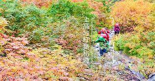 岳03-上高地.jpg