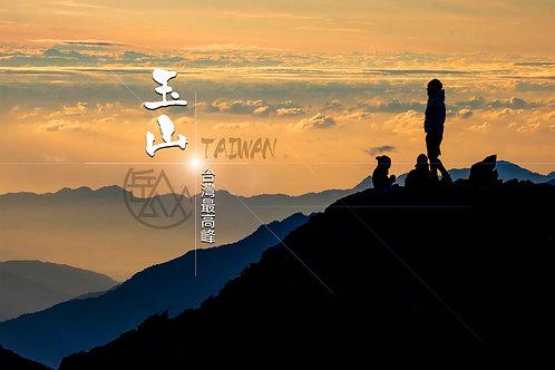 【台灣】專業登山領隊帶領 登上台灣最高峰 - 玉山 3天2夜