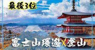 岳03-富士山-1.jpg