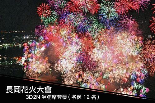 【日本三大花火祭】長岡花火大會 3D2N坐舖席套票