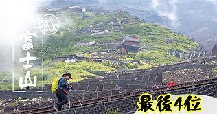 岳04-富士山1.jpg