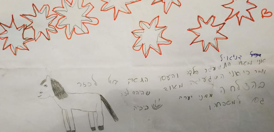 דניאל שחר תמונה ילדים 8