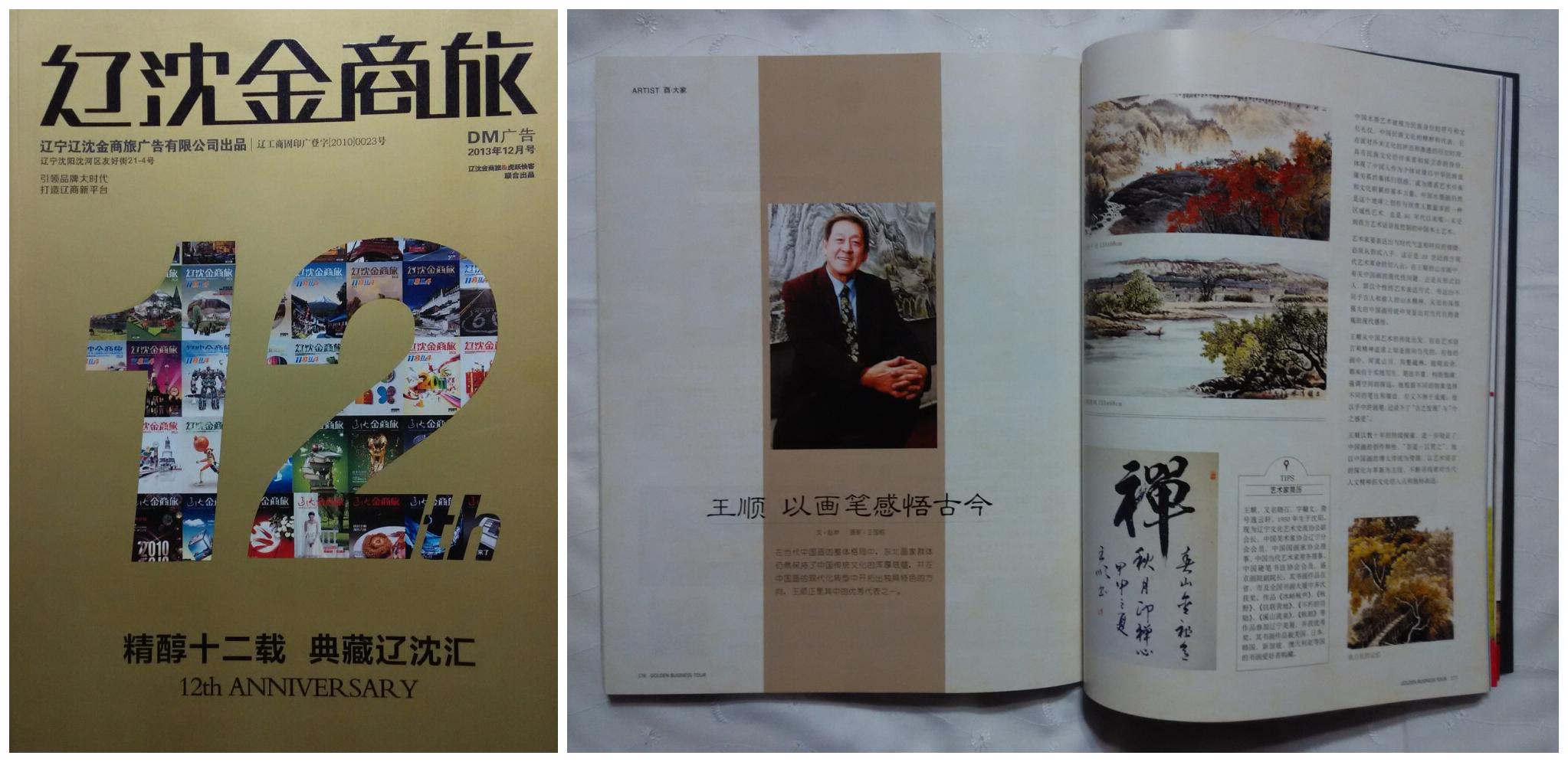 辽宁商旅杂志