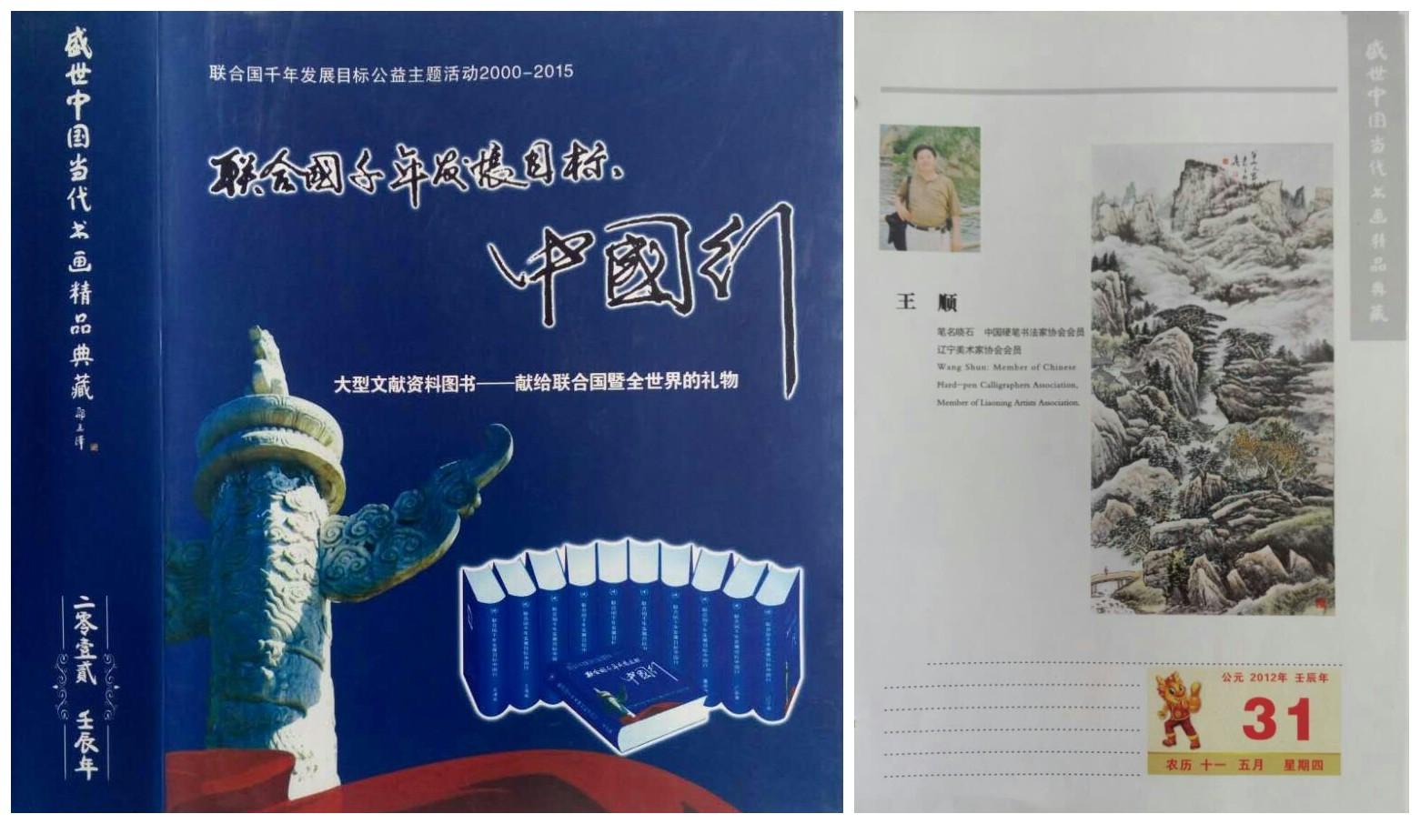 盛世中国当代书画精品典藏