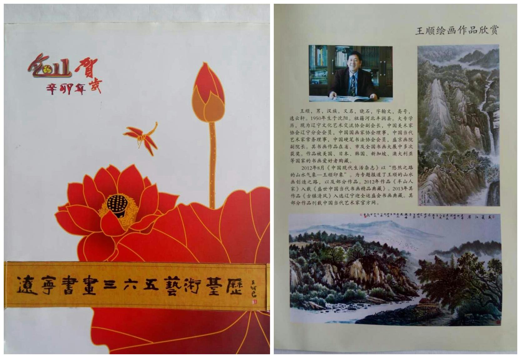 辽宁书画365