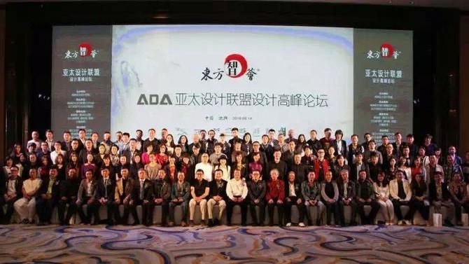 ADA亚太设计联盟设计高峰论坛隆重举行