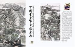 中国书画家王顺画集