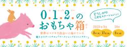 0.1.2.のおもちゃ箱(2019_09-10)
