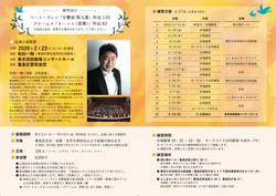 豊島区管弦楽団演奏会で第九を歌おう!! 参加者募集!