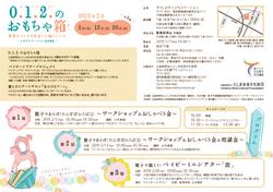 0.1.2.のおもちゃ箱(2019_02)