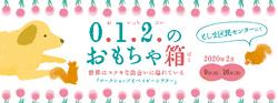 0.1.2.のおもちゃ箱(2020_02)