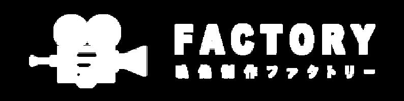 映像制作ファクトリー様_logo_横並び__lg.png