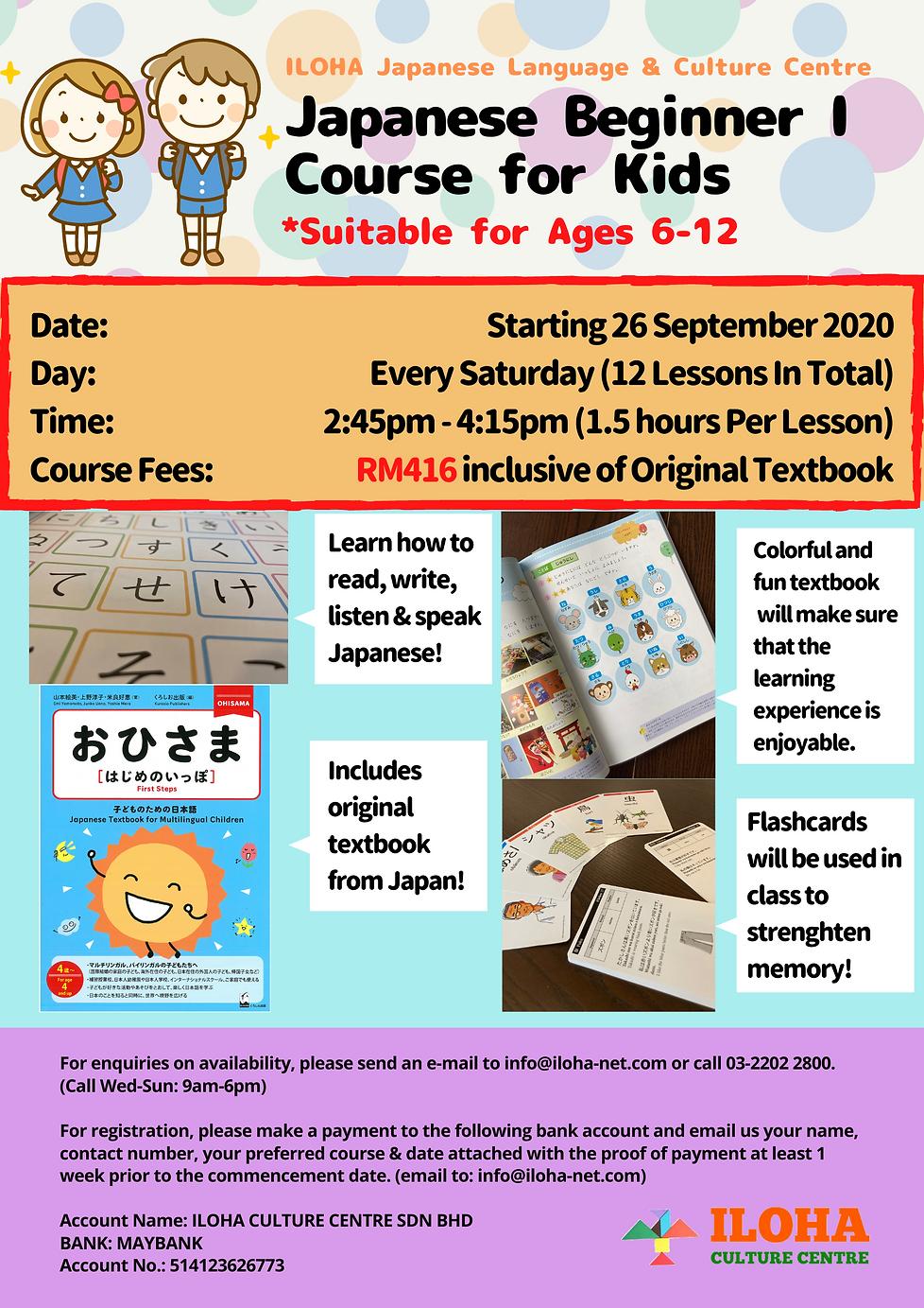Japanese Beginner I Course for Kids.png