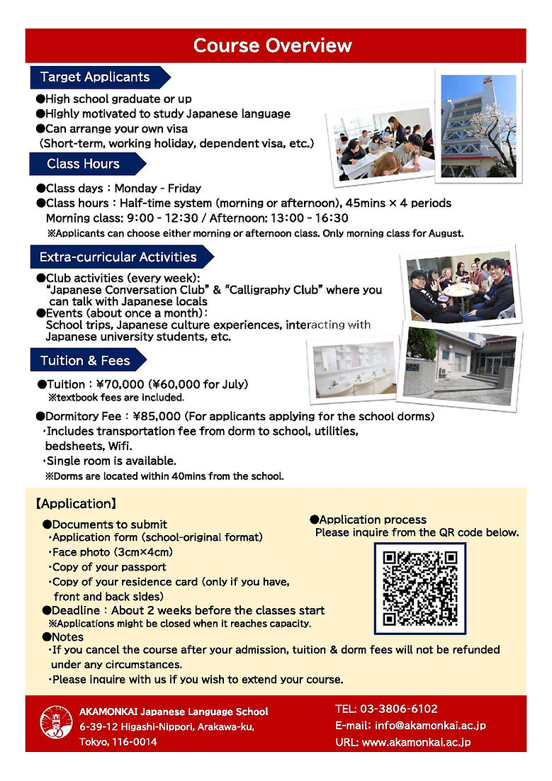 Akamonkai 3weeks course-page-002.jpg