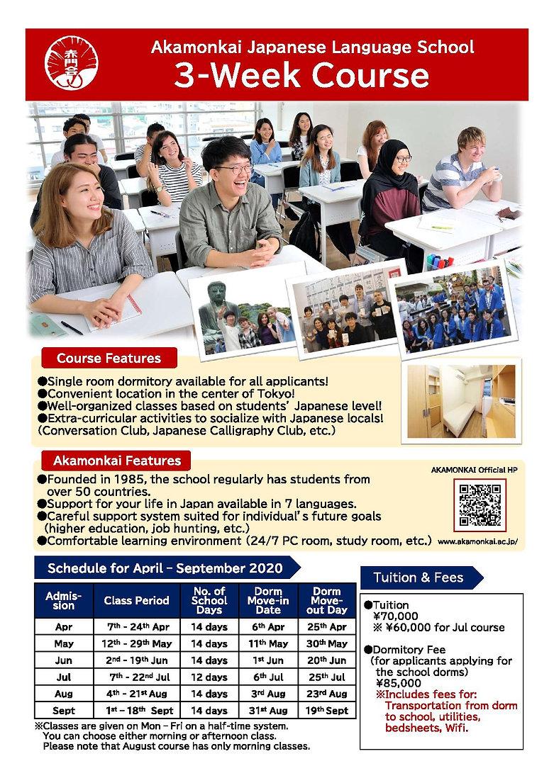 Akamonkai 3weeks course-page-001.jpg