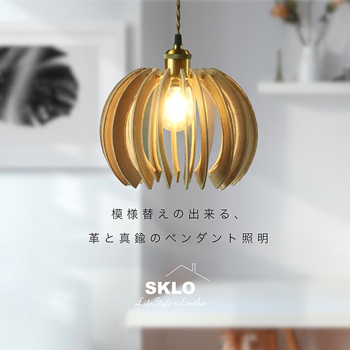 革と真鍮のペンダント照明 balloon型(牛ヌメ革)