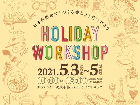 5月3日、4日、5日 武蔵小杉グランツリーでのイベントに出店します