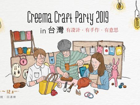 Creema Craft Party in Taiwanに出店します!