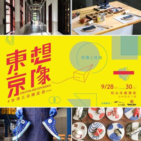 台北でのワークショップイベントに出展します。