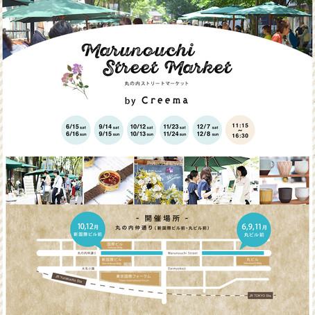 11月23日(土) 丸の内ストリートマーケットに出店します