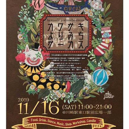 11月16日(土) 17:00よりカワサキよりみちサーカスでワークショップ開催!