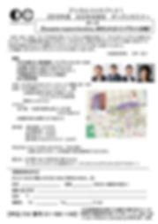 DC21北日本支部会2019案内_teineshika.jpg