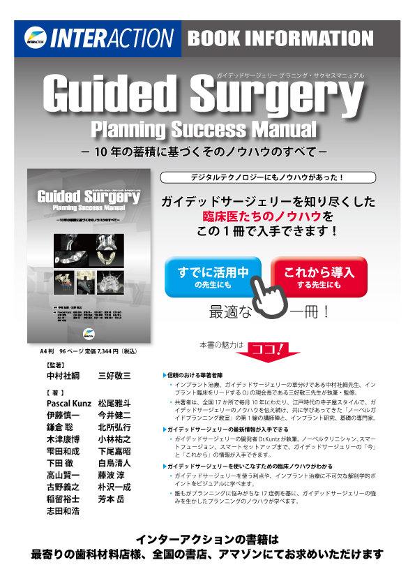 guideSurgery.jpg