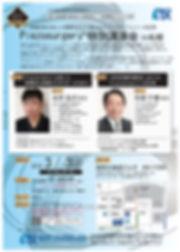 20190303piezosurgery.jpg