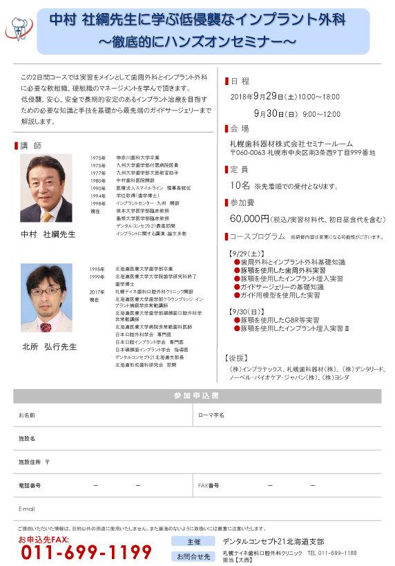 デンタルコンセプト21北海道支部主催ハンズオンセミナー2018_09_29-30