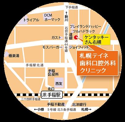 札幌テイネ口腔外科クリニックnew_map_202010.png