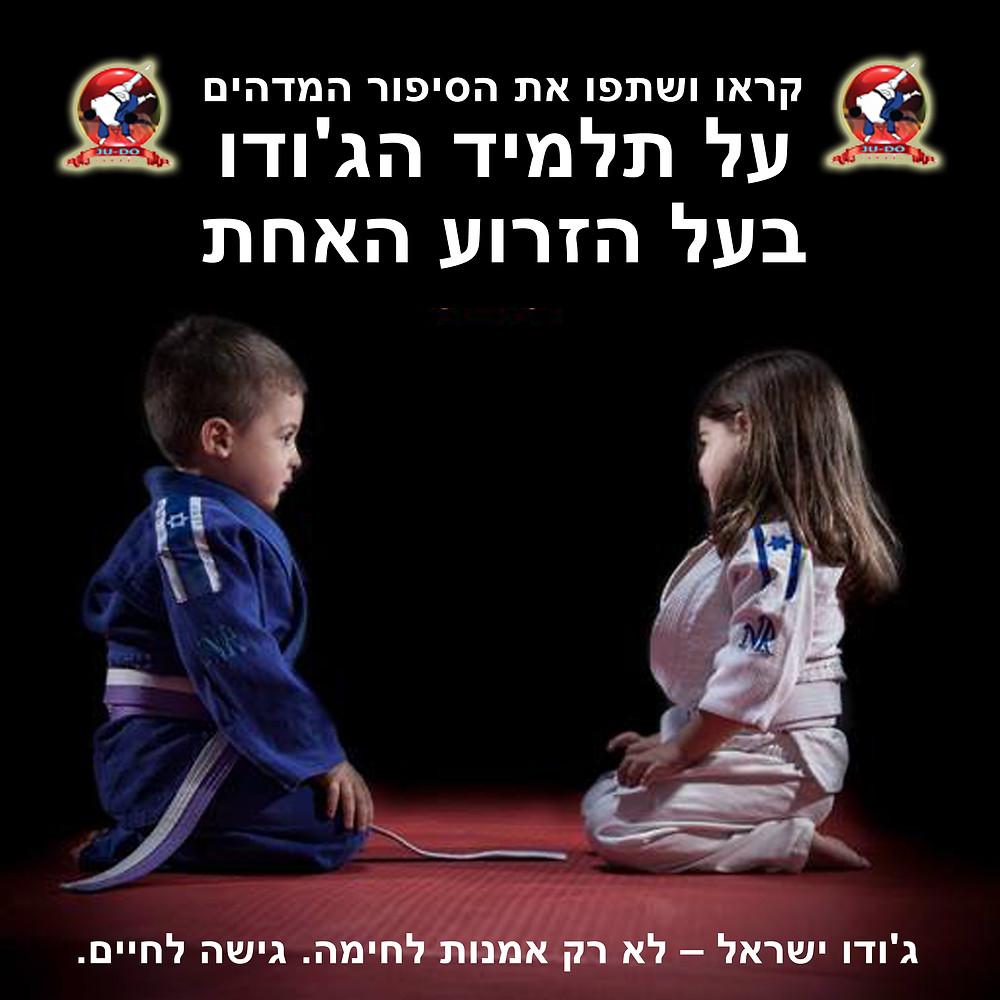 judo-story1.jpg
