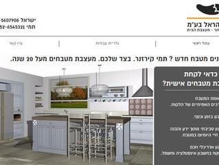 בניה ועיצוב אתר ולוגו בפגישה כולל קופירייטינג לתכנון מטבחים