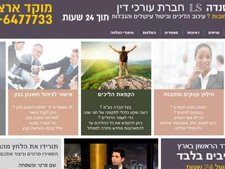 הקמת אתר דינאמי רספונסיבי למשרד עורכי דין.