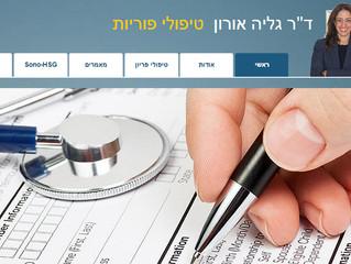 הקמת אתר מידע תדמיתי בשעתיים (!) לרופאה בתחום הפוריות