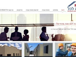 בנייה ועיצוב אתר, לוגו ושפה עיצובית בפגישה אחת לחברת בנייה