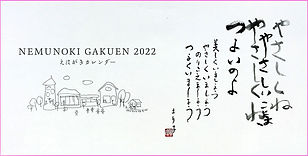 カレンダー2022年版卓上s縁あり.jpg