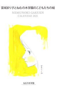 カレンダーのお申し込みスタート!