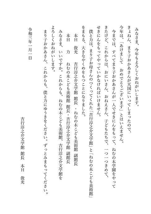 本目俊光館長挨拶(行間狭い).jpg