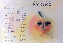 喫茶MARIKO3].jpg