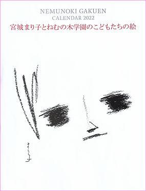 カレンダー2022年版大表紙s縁あり.jpg