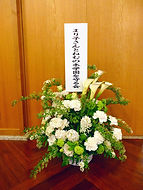 ねむの木後援会献花.JPG