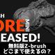 【CG最新情報局】Z brush core mini 使用感レビュー【無料で始められるスカルプトソフト】