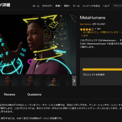 Unreal Engineから、無料でデジタルヒューマンを簡単に作成できる「Meta Human」をが発表