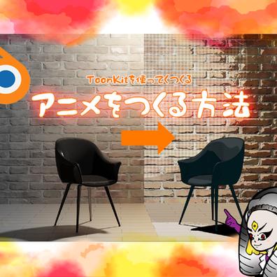 "Blenderでアニメ調にレンダリングする方法①~""Toon Kit""を使って、アニメ風の作品を作ろう!~"