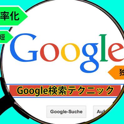 検索を制する者が情報化社会を制する?~Google Chromeでの検索テクニック【仕事効率化や勉強効率化、情報化社会を制するためのテクニック】