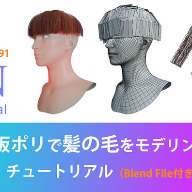 板ポリで髪の毛をつくるチュートリアル~【BlenderとX-normal】を使って、パーティクルヘアをベイクする方法