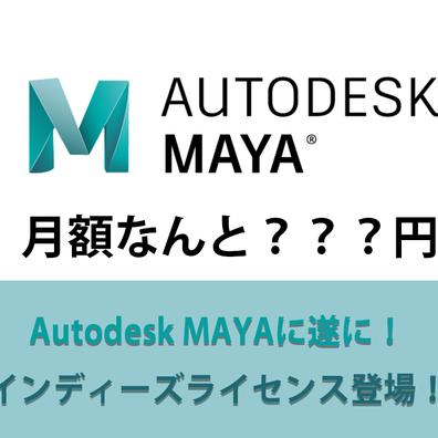 【CG最新情報局】MAYAに遂にインディーズライセンスが登場!CG業界の民主化に大きな一歩【MAYA】