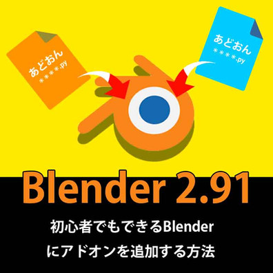 Blenderに、アドオンをインストールする方法~Blender初心者の方でも簡単にできるBlenderチュートリアル