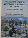 12th conference 2012