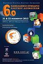 6th panellinio 2013